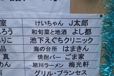 ikeshitadaisukimaturi1502
